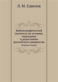 Bibliograficheskij Ukazatel' Po Istorii, Geral'dike I Rodosloviyu Rossijskogo Dvoryanstva Izdanie Vtoroe