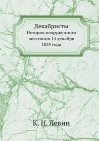 Dekabristy Istoriya Vooruzhennogo Vosstaniya 14 Dekabrya 1825 Goda