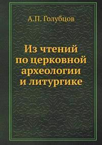 Iz Chtenij Po Tserkovnoj Arheologii I Liturgike