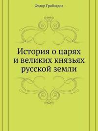 Pamyatniki Drevnej Pis'mennosti, 121 Fedor Griboedov, Istoriya O Tsaryah I Velikih Knyaz'yah Russkoj Zemli