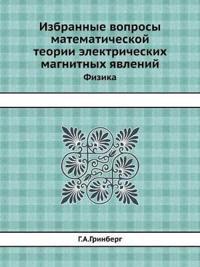 Izbrannye Voprosy Matematicheskoj Teorii Elektricheskih Magnitnyh Yavlenij Fizika