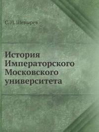 Istoriya Imperatorskogo Moskovskogo Universiteta