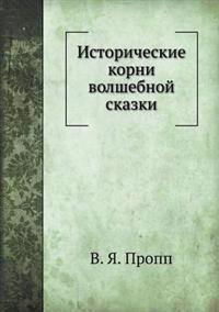 Istoricheskie Korni Volshebnoj Skazki