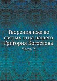Tvoreniya Izhe Vo Svyatyh Ottsa Nashego Grigoriya Bogoslova Chast 2