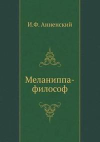 Melanippa-Filosof