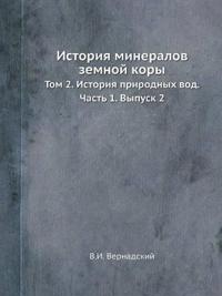 Istoriya Mineralov Zemnoj Kory Tom 2. Istoriya Prirodnyh Vod. Chast' 1. Vypusk 2