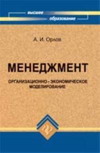 Menedzhment: organizatsionno-ekonomicheskoe modelirovanie: ucheb. posobie