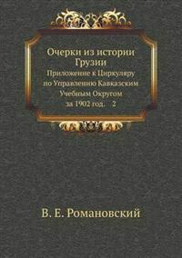 Ocherki Iz Istorii Gruzii. Prilozhenie K Tsirkulyaru Po Upravleniyu Kavkazskim Uchebnym Okrugom Za 1902 God. 2