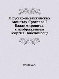 O Russko-Vizantijskih Monetah Yaroslava I Vladimirovicha, S Izobrazheniem Georgiya Pobedonostsa
