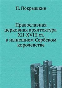 Pravoslavnaya Tserkovnaya Arhitektura XII-XVIII St. V Nyneshnem Serbskom Korolevstve