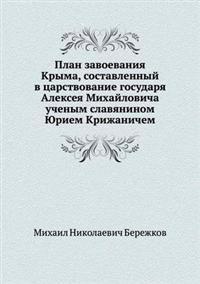 Plan Zavoevaniya Kryma, Sostavlennyj V Tsarstvovanie Gosudarya Alekseya Mihajlovicha Uchenym Slavyaninom Yuriem Krizhanichem