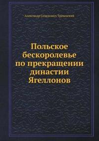 Polskoe Beskoroleve Po Prekraschenii Dinastii Yagellonov