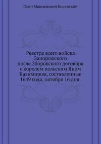 Reestra Vsego Vojska Zaporozhskogo Posle Zborovskogo Dogovora S Korolem Pol'skim Yanom Kazimirom, Sostavlennye 1649 Goda, Oktyabrya 16 Dnya.
