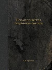 Psihologicheskaya Podgotovka Boksera