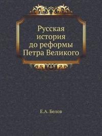 Russkaya Istoriya Do Reformy Petra Velikogo