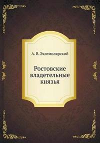 Rostovskie Vladetel'nye Knyaz'ya