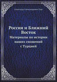 Rossiya I Blizhnij Vostok Materialy Po Istorii Nashih Snoshenij S Turtsiej