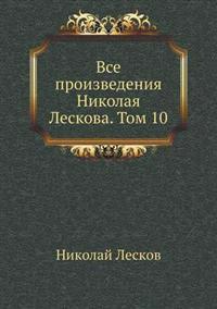 VSE Proizvedeniya Nikolaya Leskova. Tom 10