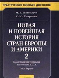 Novaya I Novejshaya Istoriya Stran Evropy I Ameriki. Chast' 2