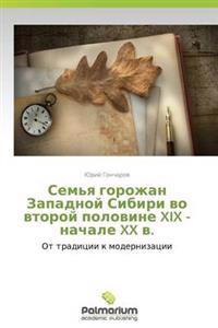 Sem'ya Gorozhan Zapadnoy Sibiri Vo Vtoroy Polovine XIX - Nachale XX V.