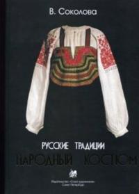 Russkie traditsii. Narodnyj kostjum