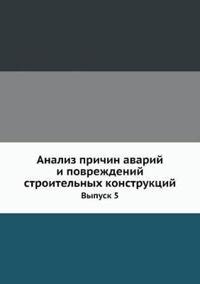 Analiz Prichin Avarij I Povrezhdenij Stroitelnyh Konstruktsij Vypusk 5