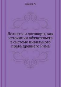 Delikty I Dogovory, Kak Istochniki Obyazatel'stv V Sisteme Tsivil'nogo Prava Drevnego Rima