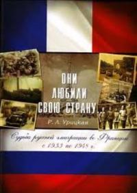 Oni ljubili svoju stranu... Sudba russkoj emigratsii vo Frantsii s 1933 po 1948 g.
