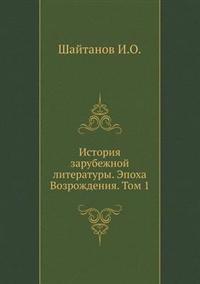 Istoriya Zarubezhnoj Literatury. Epoha Vozrozhdeniya. Tom 1