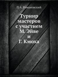Turnir Masterov S Uchastiem M. Ejve I G. Kmoha