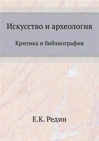 Iskusstvo I Arheologiya Kritika I Bibliografiya