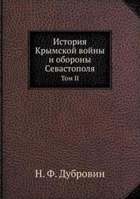 Istoriya Krymskoj Vojny I Oborony Sevastopolya Tom II
