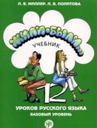 Zhili-byli. 12 urokov russkogo jazyka. Perustaso. Oppikirja. (CD voi tilata erikseen.)