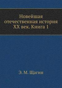 Novejshaya Otechestvennaya Istoriya XX Vek. Kniga 1