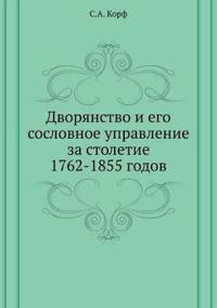 Dvoryanstvo I Ego Soslovnoe Upravlenie Za Stoletie 1762-1855 Godov