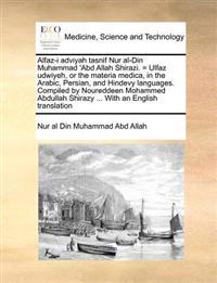 Alfaz-I Adviyah Tasnif Nur Al-Din Muhammad 'Abd Allah Shirazi. = Ulfaz Udwiyeh, or the Materia Medica, in the Arabic, Persian, and Hindevy Languages. Compiled by Noureddeen Mohammed Abdullah Shirazy ... with an English Translation