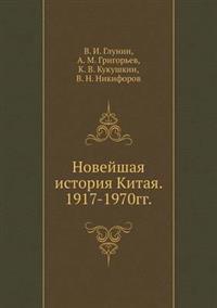 Novejshaya Istoriya Kitaya. 1917-1970gg.