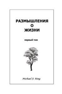 Thoughts on Life- Russian Version