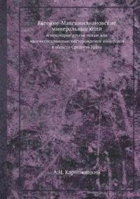 Evgenie-Maksimilianovskie Mineral'nye Kopi I Nekotorye Drugie Novye Ili Maloissledovannye Mestorozhdeniya Mineralov V Oblasti Srednego Urala