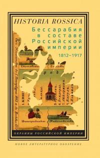 Bessarabija v sostave Rossijskoj imperii 1812-1917