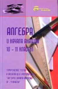 Algebra i nachala analiza 10-11 klassy: tematicheskie testy